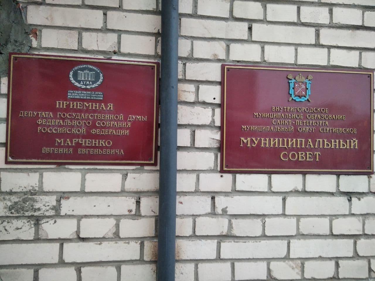 фото ЗакС политика Марченко подал документы на праймериз единороссов