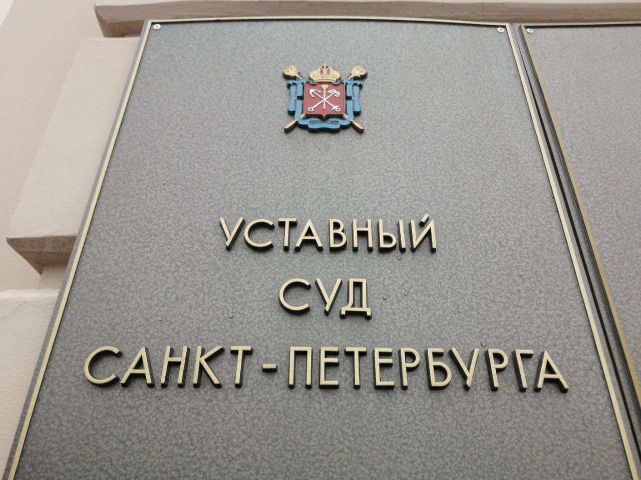 фото ЗакС политика ЗакС в первом чтении принял законопроект об упразднении Уставного суда