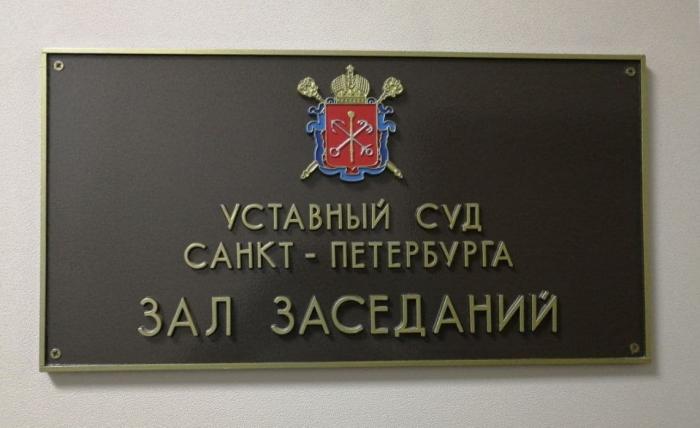 фото ЗакС политика Уставный суд закончил слушания по обращению оппозиционных депутатов о защите бездомных