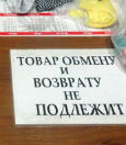фото ЗакС политика <b>Подписи: обмену и возврату не подлежат</b>