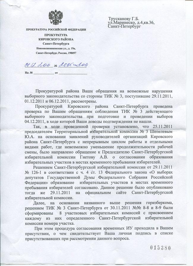 отражено прокуратура кировского района санкт-петербурга официальный сайт Сотрудники