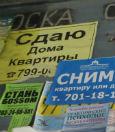фото ЗакС политика <b>Посуточная аренда от муниципалитета</b>
