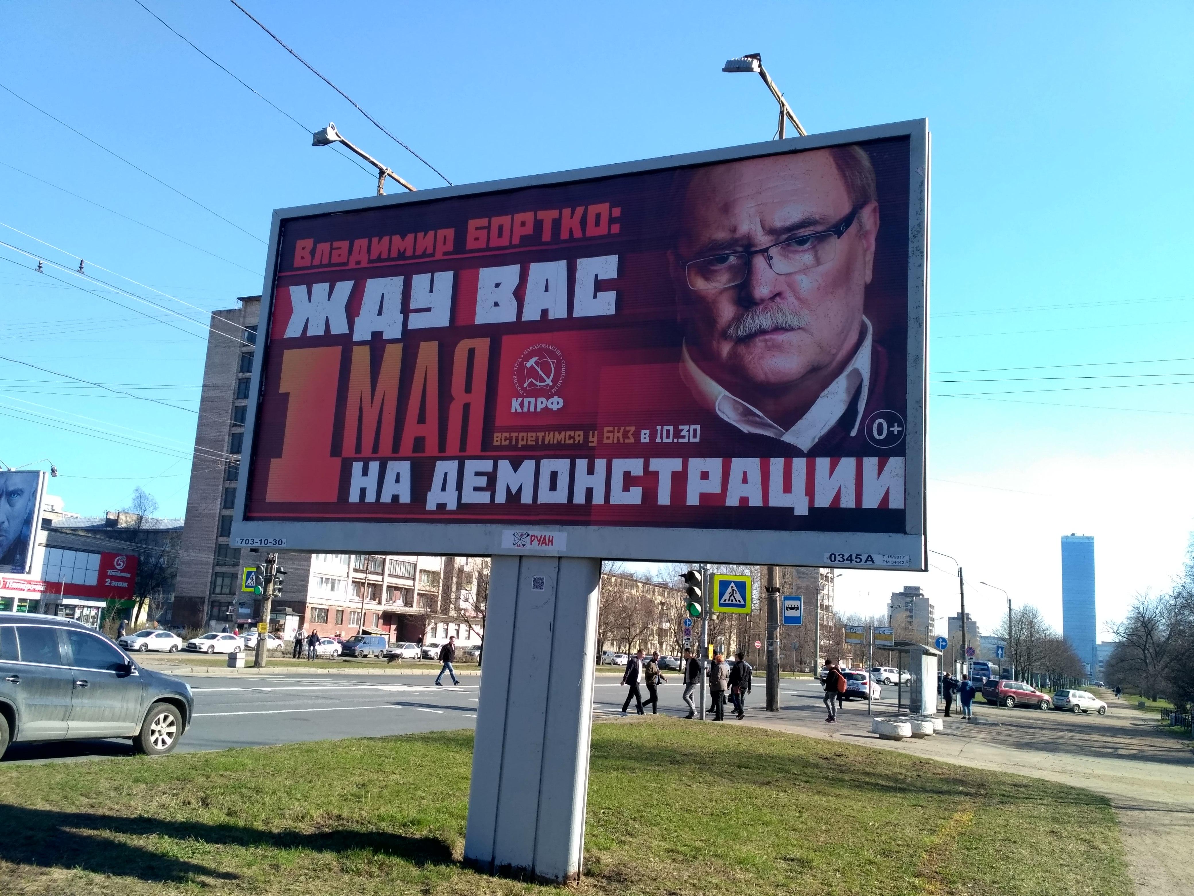 фото ЗакС политика С биллбордов Бортко настойчиво зовет петербуржцев на Первомай