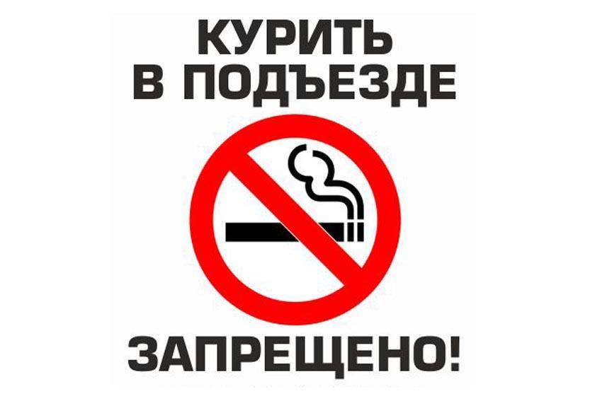 является картинки против курения в общественных местах фломастером
