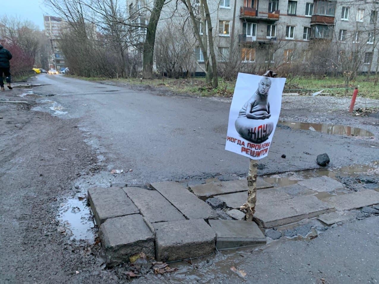 Активисты развесили изображения Серова в образе Ждуна на проблемных  объектах : ЗакС.Ру : новости Санкт-Петербурга