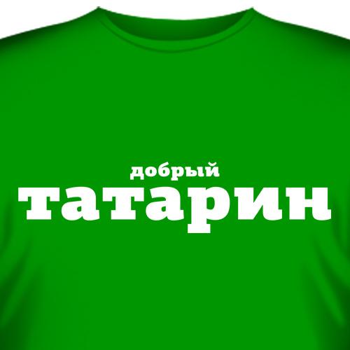 Картинки с надписями на татарском, днем