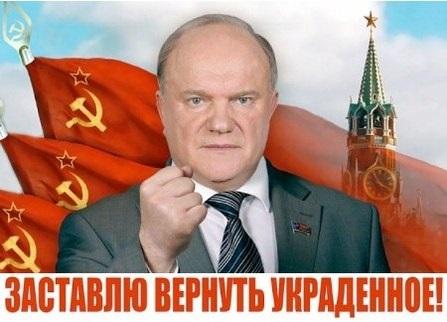 фото ЗакС политика Зюганов и Дерипаска достигли мирового соглашения