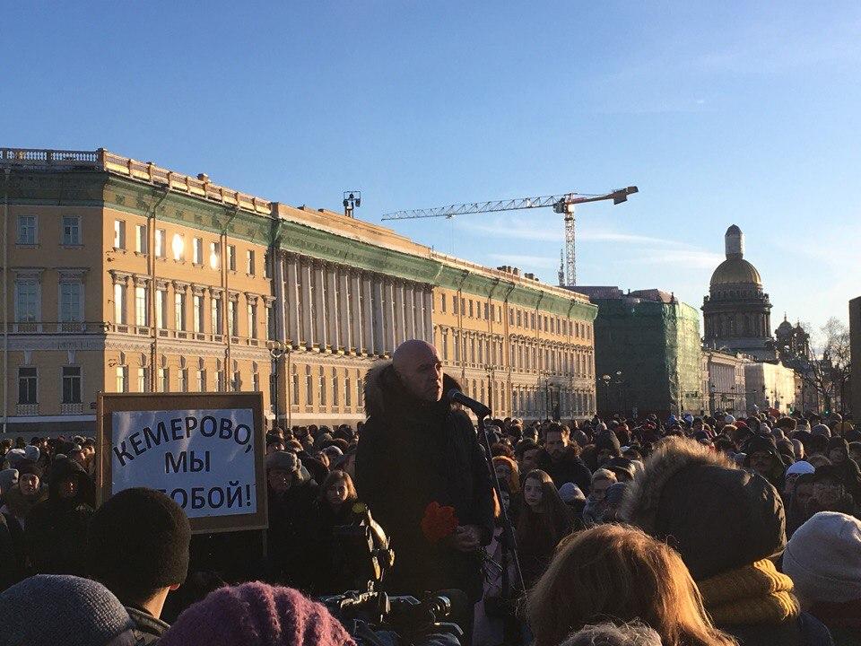 НаДворцовой начался митинг памяти погибших вКемерово