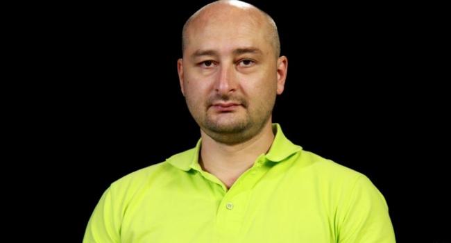 фото ЗакС политика Репост одного из текстов Бабченко привел к возбуждению уголовного дела