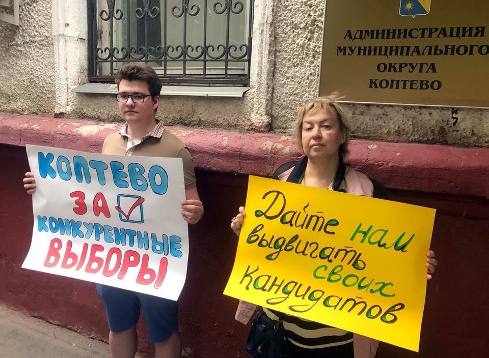 """Москвичи митинговали против """"муниципального фильтра"""""""