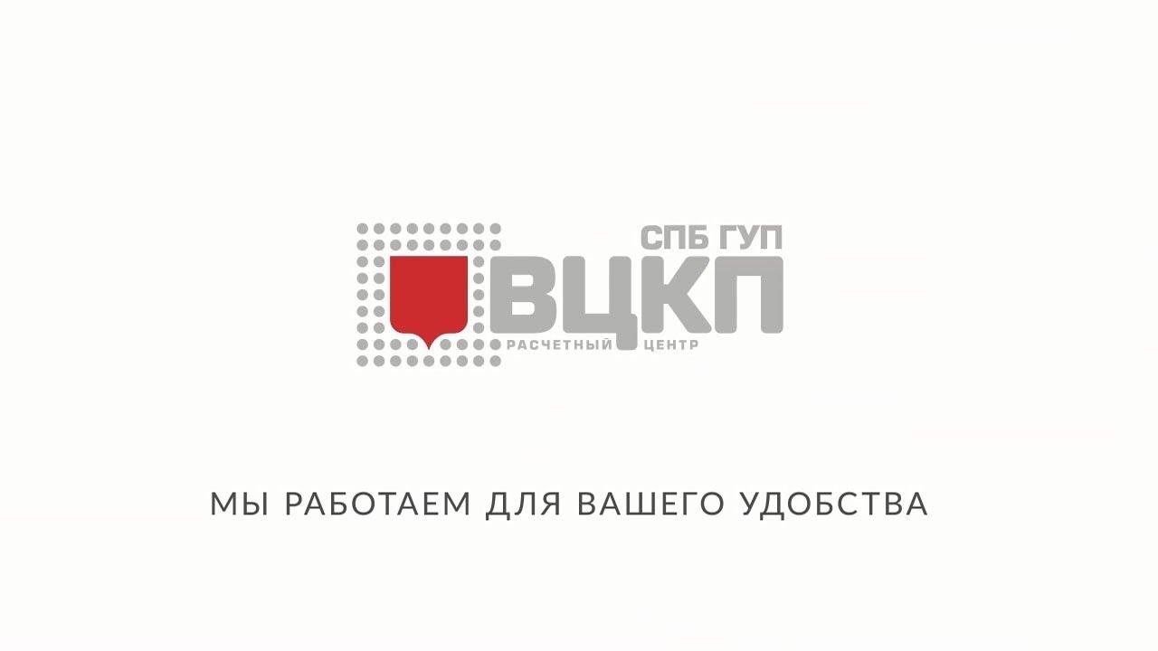фото ЗакС политика Суд признал вину ВЦКП в удержании денег, которые петербуржцы платят за ЖКХ
