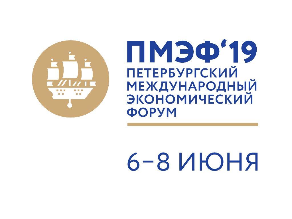 фото ЗакС политика Общая сумма заключенных на ПМЭФ сделок превысила 3 трлн рублей