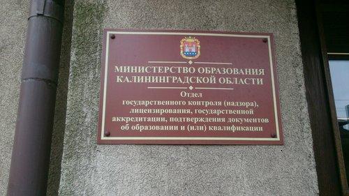 фото ЗакС политика Чиновников Калининградской области подозревают в хищениях 3,2 млн рублей