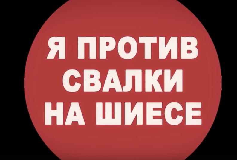 """фото ЗакС политика Солист """"Порнофильмов"""" поддержал защитников Шиеса и получил от них подарок"""