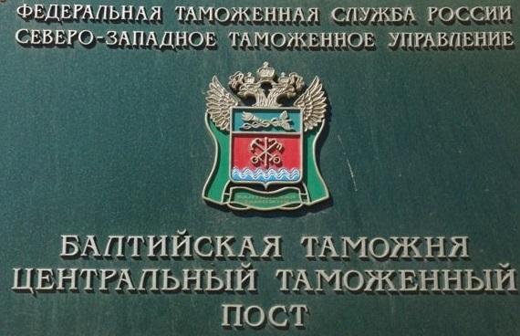 фото ЗакС политика Суд признал, что Балтийская таможня незаконно хранила изъятые товары