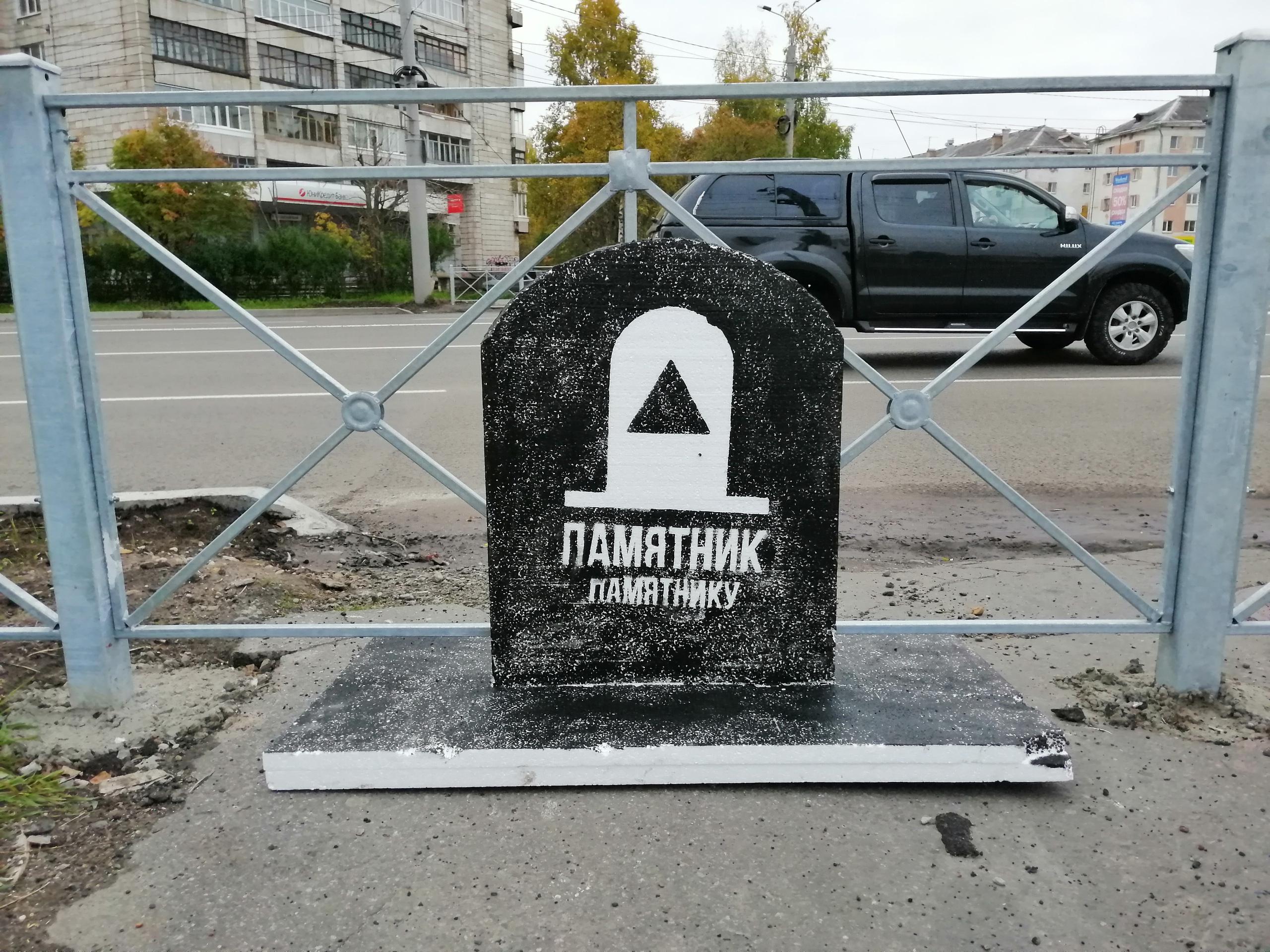 фото ЗакС политика В Архангельске установили надгробие в память об исчезнувшем пешеходном переходе