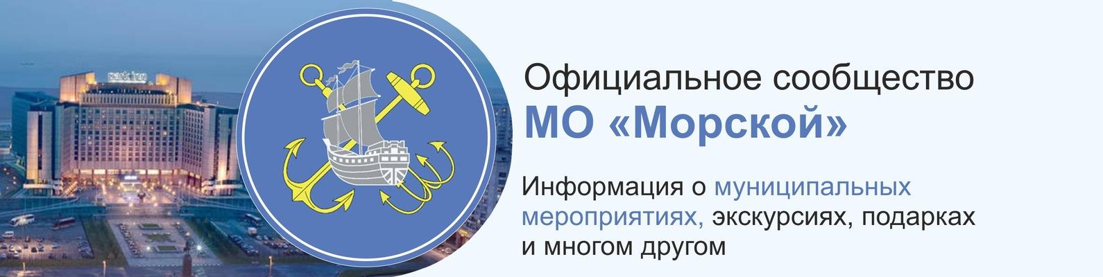 """фото ЗакС политика Депутаты МО """"Морской"""" не смогли прийти к единому мнению по большинству вопросов"""