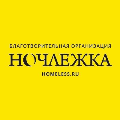 """фото ЗакС политика """"Ночлежка"""" просит власти двух столиц позаботиться о бездомных в условиях пандемии"""