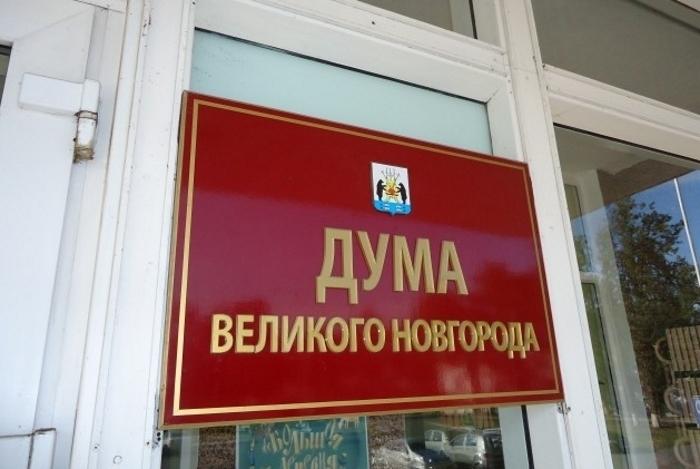 фото ЗакС политика Депутаты Великого Новгорода приняли бюджет на следующий год