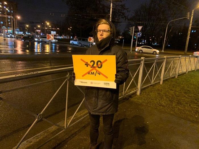 фото ЗакС политика В Выборгском районе прошла акция за ограничение скорости для автомобилистов