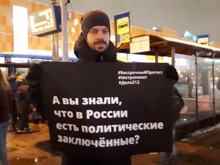 """фото ЗакС политика """"Метропикетами"""" петербуржцы поддержали фигурантов политических дел"""