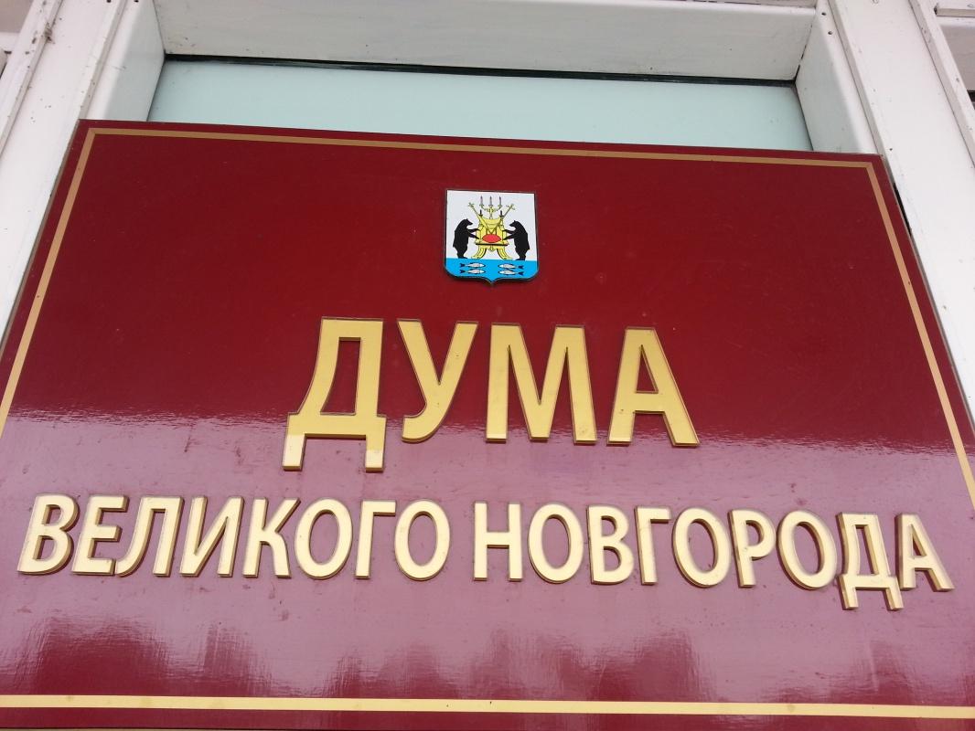 """фото ЗакС политика """"Яблочники"""" жалуются на нарушение их прав в новгородской думе"""