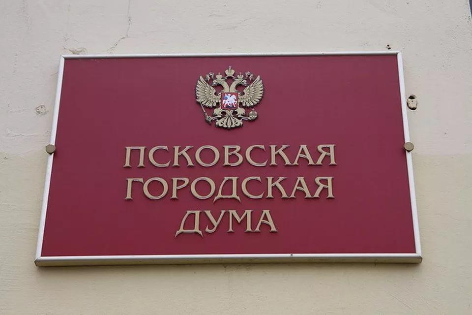 фото ЗакС политика Псковские депутаты изменили структуру городской думы