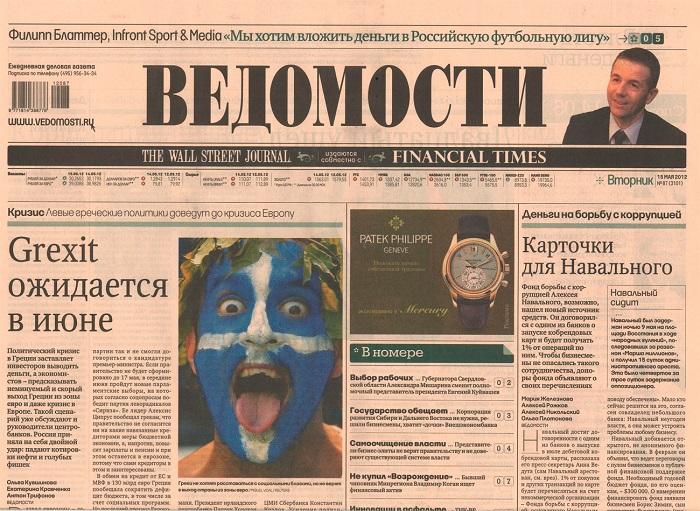 """фото ЗакС политика Журналисты """"Ведомостей"""" требуют замены назначенного неделю назад и.о. главреда"""