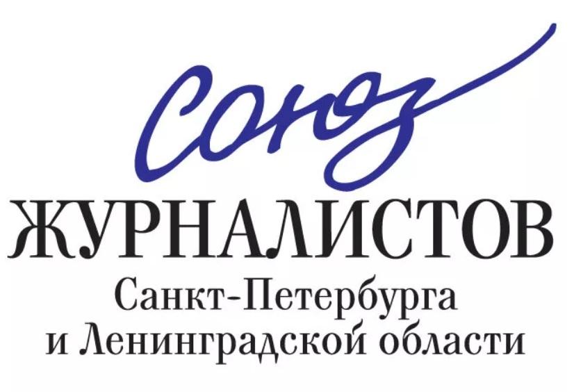 фото ЗакС политика Союз журналистов и издатели Петербурга обратились в Смольный за поддержкой