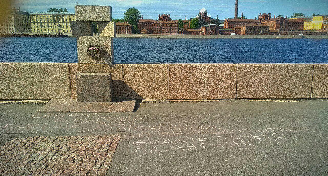 фото ЗакС политика Возле памятника политзэкам появилась надпись о сегодняшних арестантах