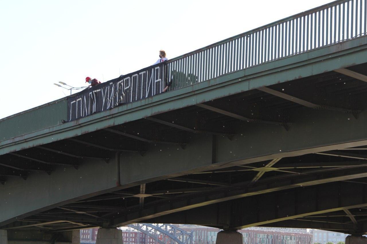 На Малоохтинском мосту растянули баннер против поправок в Конституцию