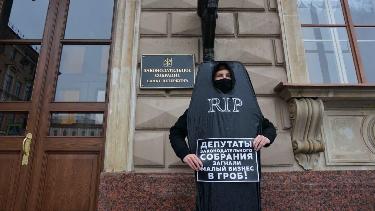 """фото ЗакС политика У входа в Мариинский дворец активист """"похоронил"""" малый бизнес"""