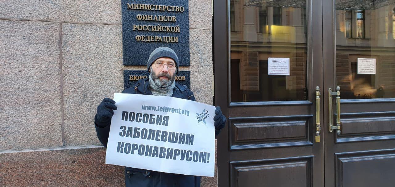 """фото ЗакС политика Активисты """"Левого фронта"""" потребовали новых выплат у административных зданий в Москве"""