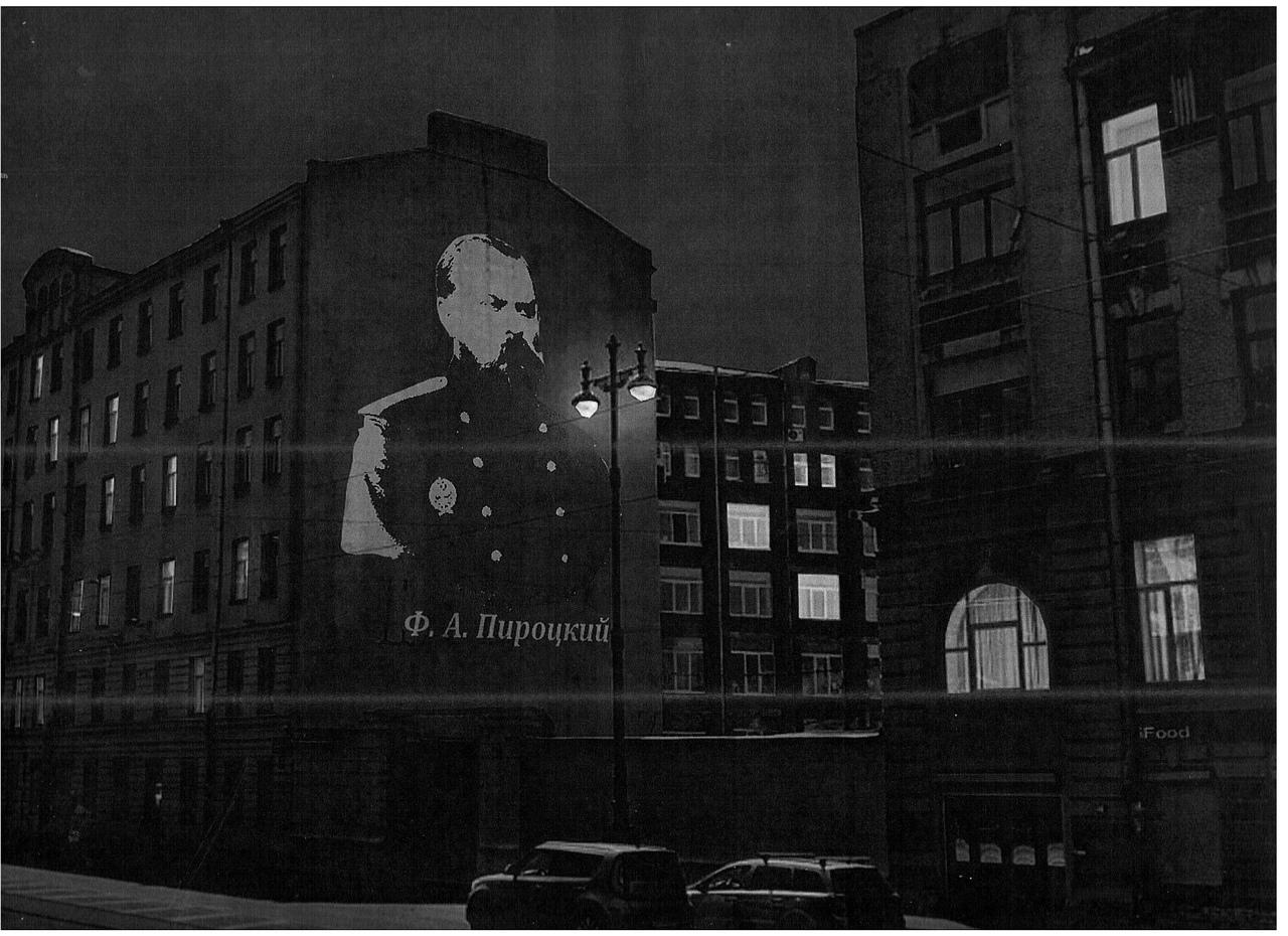 Около трампарка № 1 появился световой портрет конструктора Федора Пироцкого