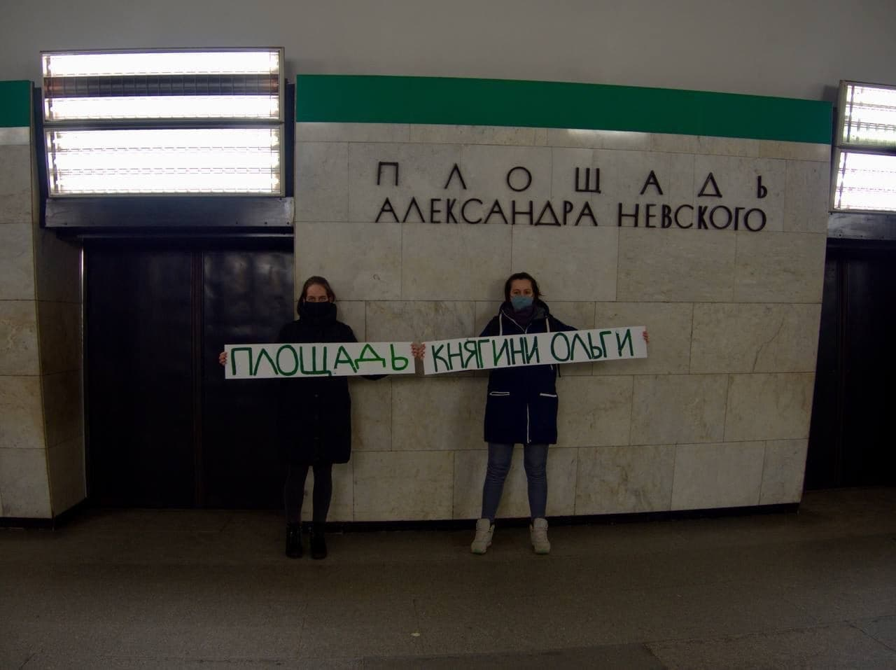 "фото ЗакС политика Феминистки с плакатами ""переименовали"" станции петербургского метро"
