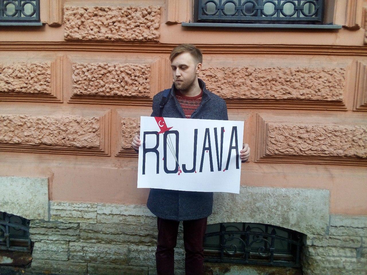 фото ЗакС политика Рядом с турецким консульством в Петербурге пикетируют в поддержку курдов