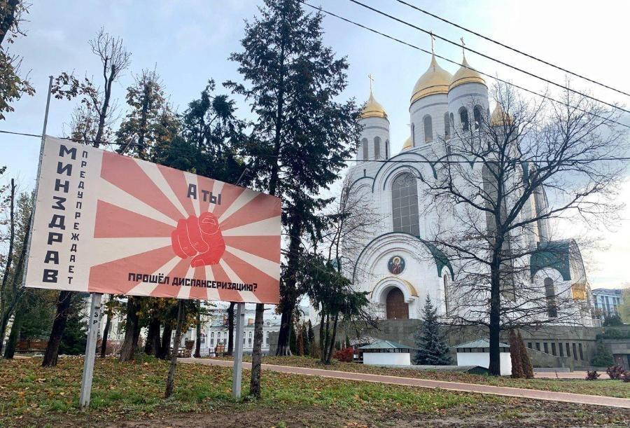 фото ЗакС политика Калининградский Минздрав потратил 3,2 млн рублей на плакаты, прославляющие умеренное питание