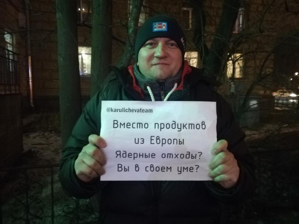 В Петербурге проходят новые пикеты против ввоза радиоактивных отходов