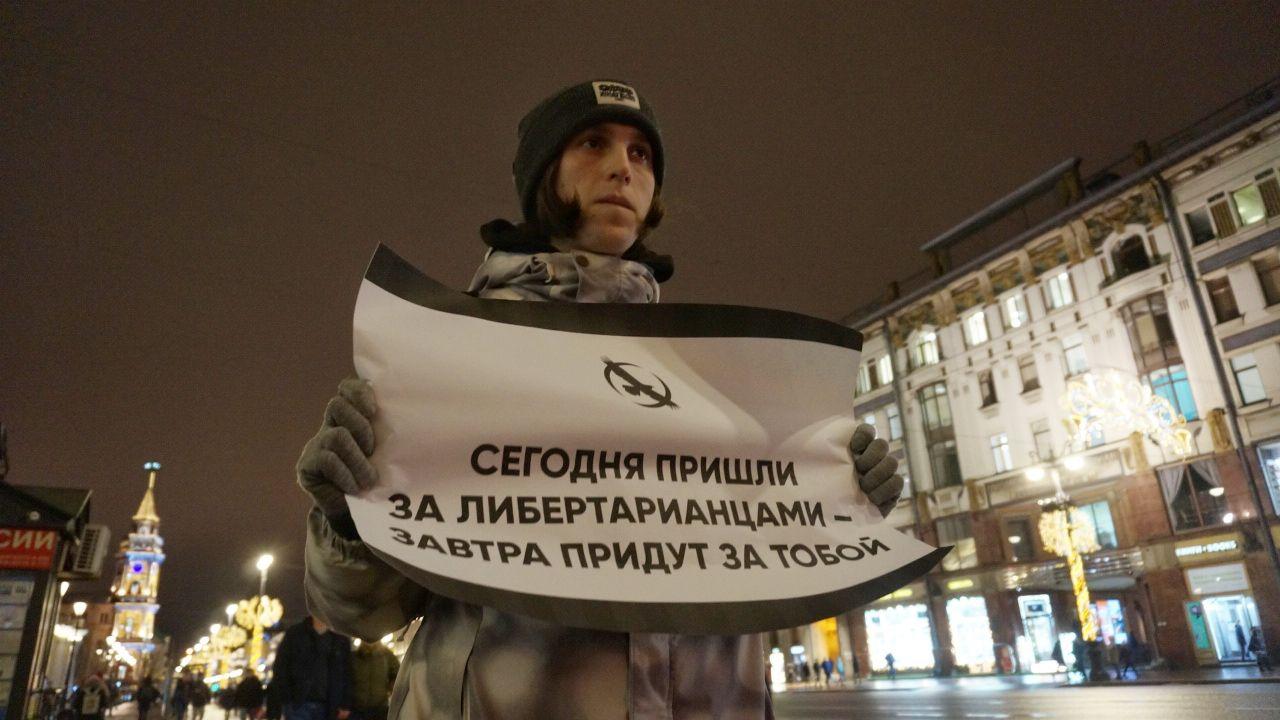 фото ЗакС политика К Гостиному двору пикетчики вышли поддержать либертарианцев
