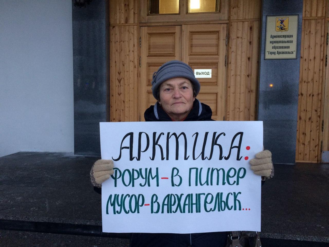 В Архангельске протестуют против свезенных с Ямала опасных отходов
