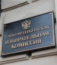 фото ЗакС политика Горизбирком выиграл суд у МО №21 и хочет сам сформировать ИКМО