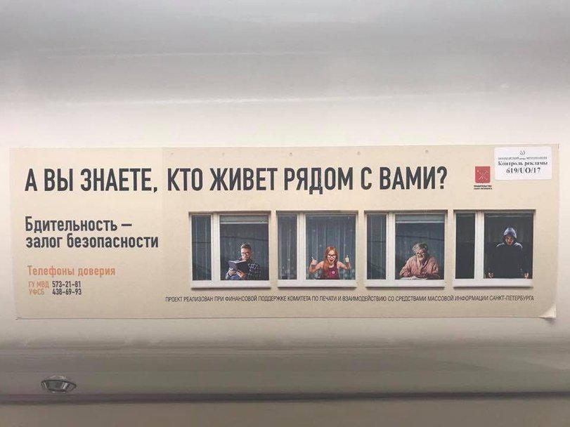 Петербуржцев просят сообщать оподозрительных соседях вполицию иФСБ