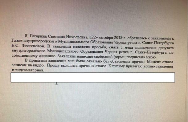 фото ЗакС политика Нежелание МО Черная речка расставаться со своими депутатами привело к жалобе в прокуратуру