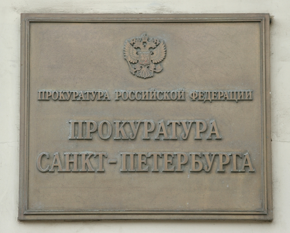 фото ЗакС политика Прокуратура призвала исключить трех муниципалов из ОП Петербурга
