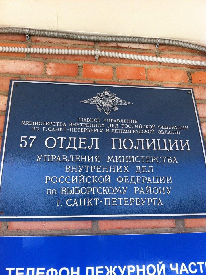 фото ЗакС политика Беглов открыл в МО Сосновское новое здание 57-го отдела полиции