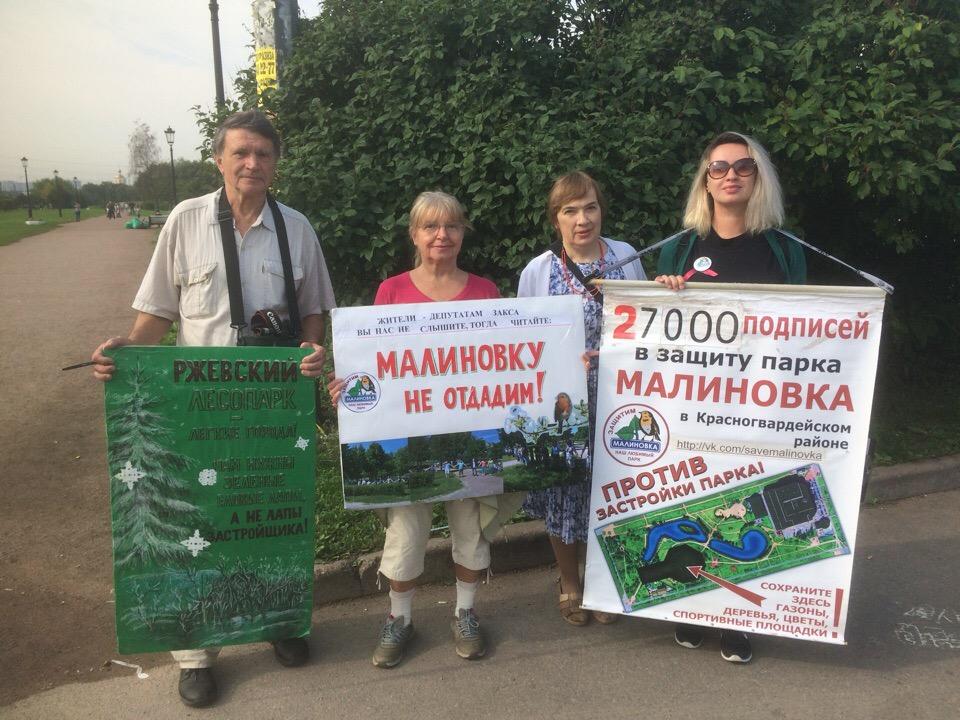 фото ЗакС политика Смольный согласовал митинг за сохранение парка Малиновка
