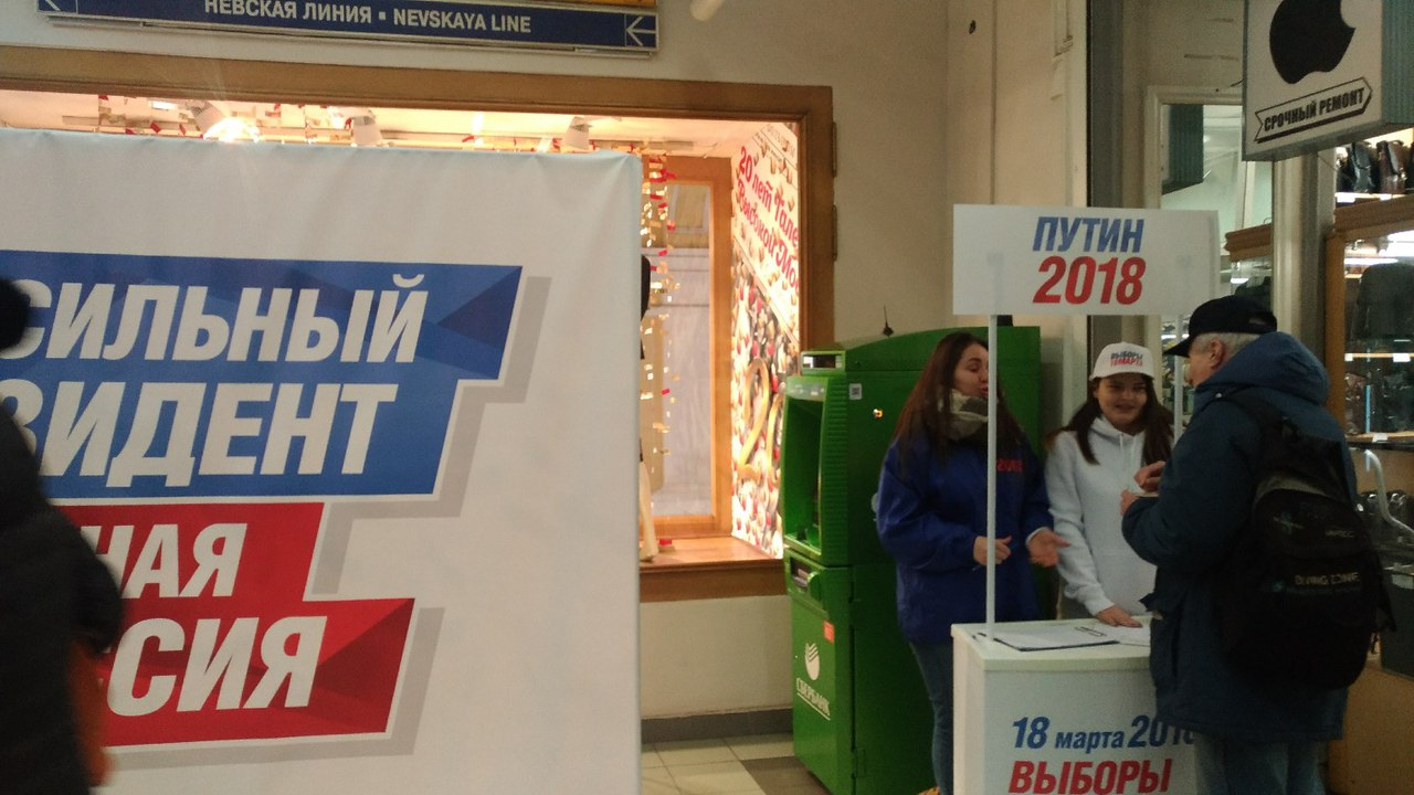 Зарегистрацию В. Путина кандидатом впрезиденты собрали практически половину подписей
