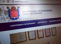фото ЗакС политика КСП впервые наказала муниципалов за не вовремя сданные отчеты