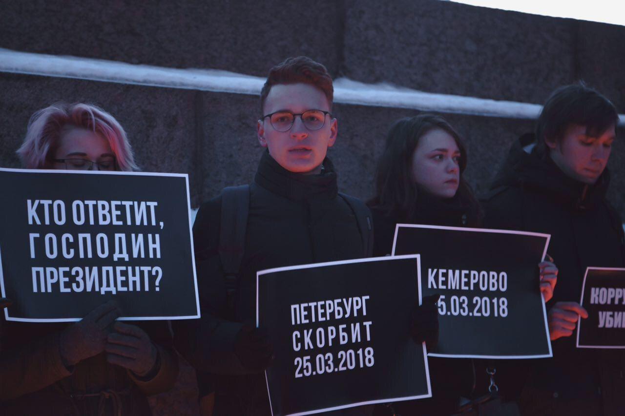 Студента осудили заплакат «Петербург скорбит» впамять опогибших вКемерове