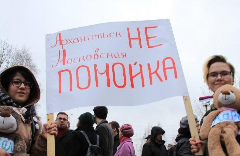 фото ЗакС политика Защитницу архангельских манифестантов оштрафовали за участие в протестах